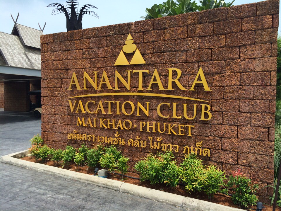 ANANTARA VACATION CLUB MAI KHAO PHUKET 入口