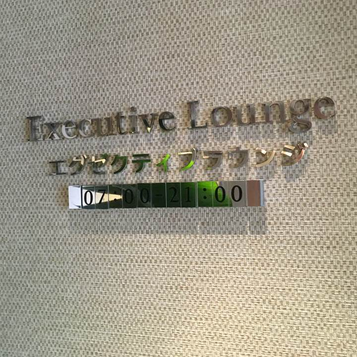 Executive Lounge at Hilton Okinawa Chatan Resort